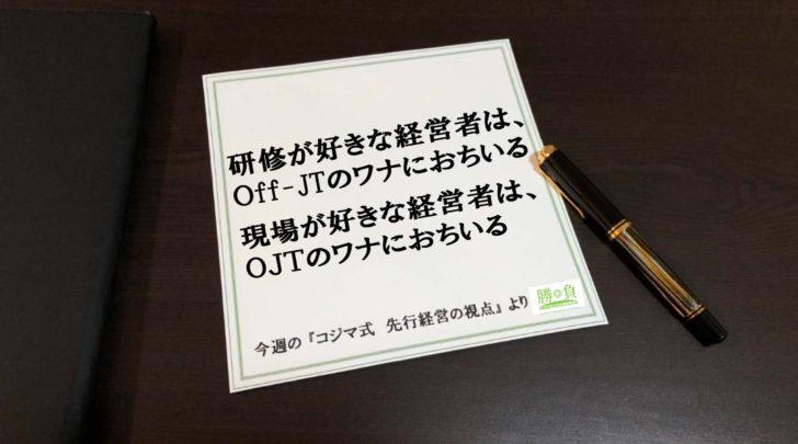 研修が好きな経営者は、Off-JTのワナにおちいる。現場が好きな経営者は、OJTのワナにおちいる。