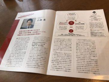 日本コンサルティング推進機構(JCPO) 月刊「コンサルタント情報」2018年07月15日号