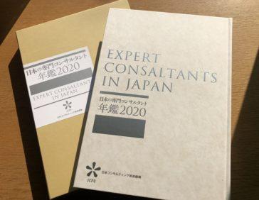 2020年版 日本の専門コンサルタント100