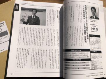 2020年版 日本の専門コンサルタント100(P48-51)